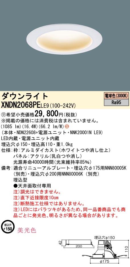 パナソニック Panasonic 施設照明マルミナ LEDダウンライト ワンコア(ひと粒)タイプLED200形 美光色Ra95 埋込150電球色 拡散タイプ 非調光XNDN2068PELE9