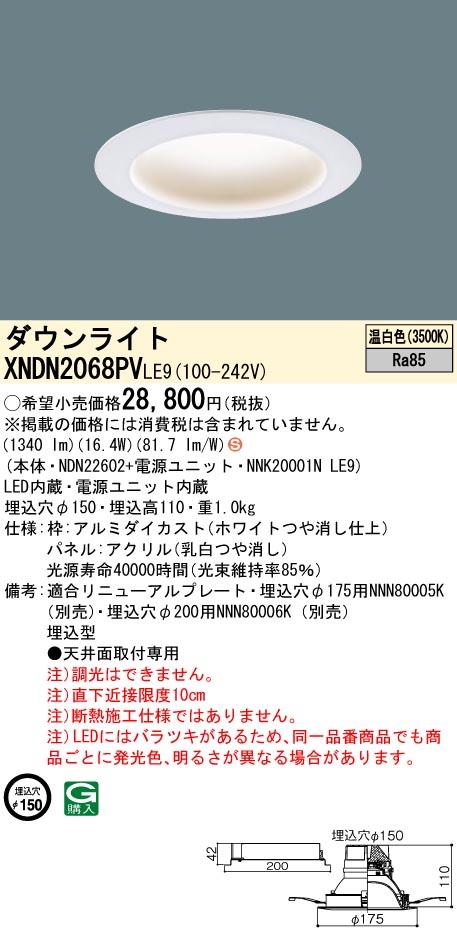 パナソニック Panasonic 施設照明マルミナ LEDダウンライト ワンコア(ひと粒)タイプLED200形 一般タイプRa85 埋込150温白色 拡散タイプ 非調光XNDN2068PVLE9