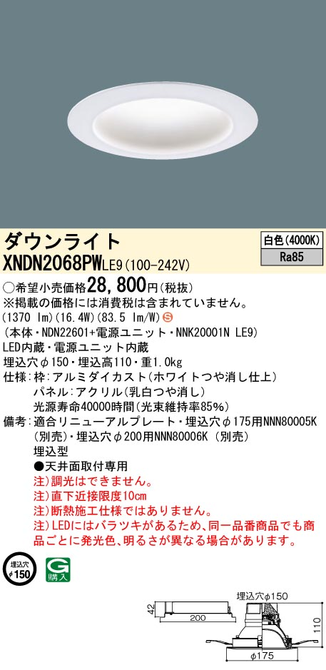 パナソニック Panasonic 施設照明マルミナ LEDダウンライト ワンコア(ひと粒)タイプLED200形 一般タイプRa85 埋込150白色 拡散タイプ 非調光XNDN2068PWLE9