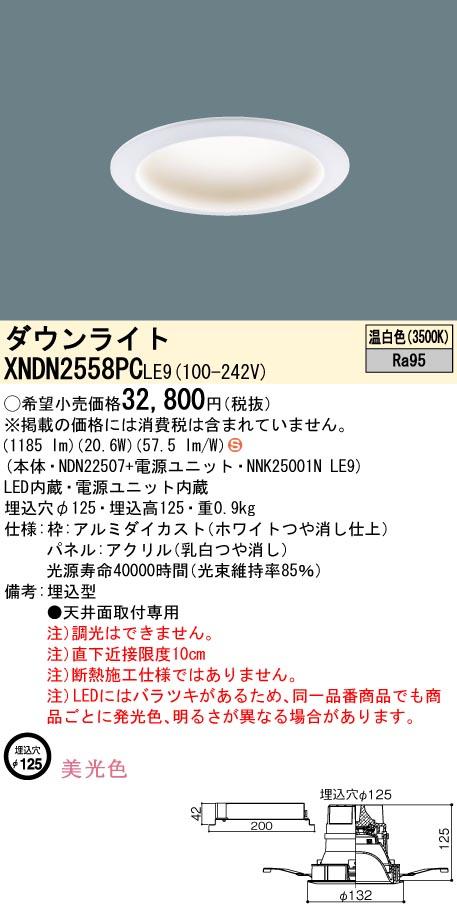パナソニック Panasonic 施設照明マルミナ LEDダウンライト ワンコア(ひと粒)タイプLED250形 美光色Ra95 埋込125温白色 拡散タイプ 非調光XNDN2558PCLE9