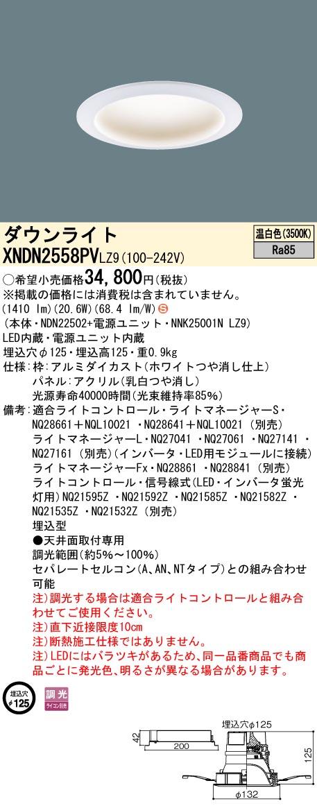 パナソニック Panasonic 施設照明マルミナ LEDダウンライト ワンコア(ひと粒)タイプLED250形 一般タイプRa85 埋込125温白色 拡散タイプ 調光XNDN2558PVLZ9