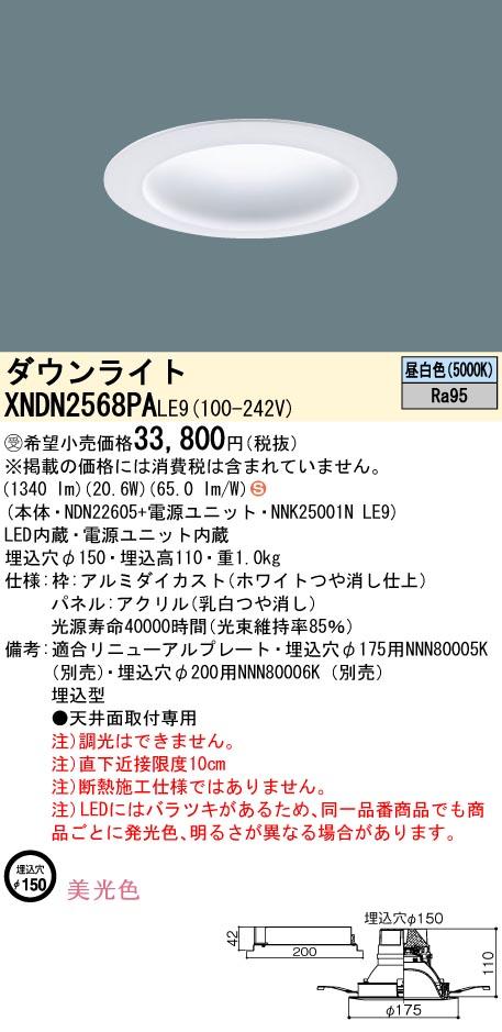 パナソニック Panasonic 施設照明マルミナ LEDダウンライト ワンコア(ひと粒)タイプLED250形 美光色Ra95 埋込150昼白色 拡散タイプ 非調光XNDN2568PALE9