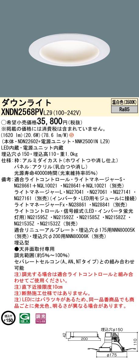 パナソニック Panasonic 施設照明マルミナ LEDダウンライト ワンコア(ひと粒)タイプLED250形 一般タイプRa85 埋込150温白色 拡散タイプ 調光XNDN2568PVLZ9