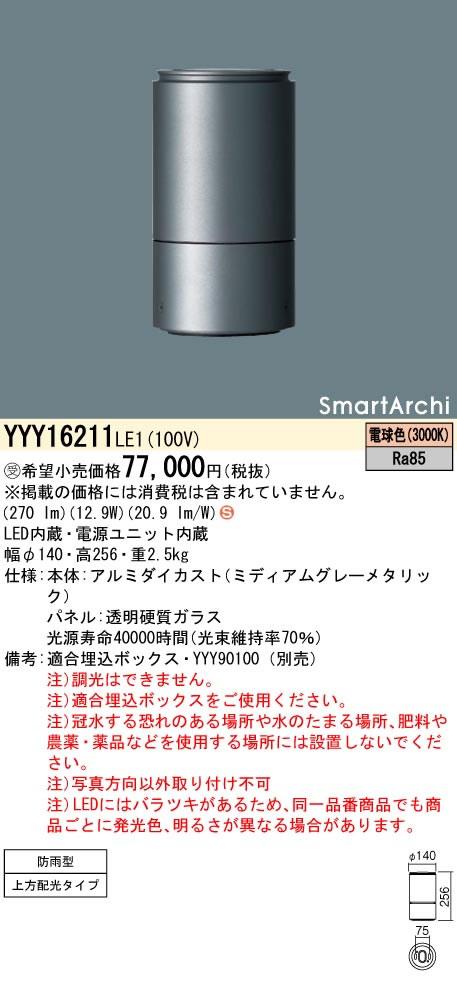 パナソニック Panasonic 施設照明SmartArchi LEDフットライト 電球色 上方配光タイプ埋込式(埋込ボックス取付専用) 防雨型YYY16211LE1