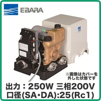 エバラ 家庭用給水ポンプフレッシャーミニ HPE型 250W 三相200V25HPE0.25