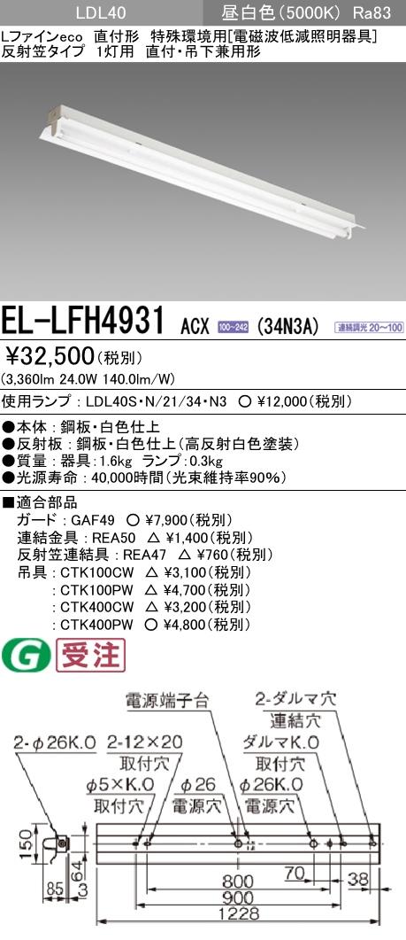 EL-LFH4931 ACX(34N3A)LDL40ランプ 直付 電磁波低減用反射笠タイプ 1灯用 昼白色 3400lmクラス 連続調光直管LEDランプ搭載ベースライト 特殊環境用三菱電機 施設照明