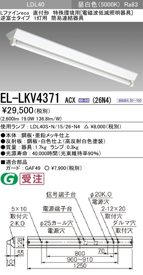 EL-LKV4371 ACX(26N4)LDL40ランプ 直付 電磁波低減用逆富士タイプ 1灯用 昼白色 2600lmクラス 連続調光直管LEDランプ搭載ベースライト 特殊環境用三菱電機 施設照明