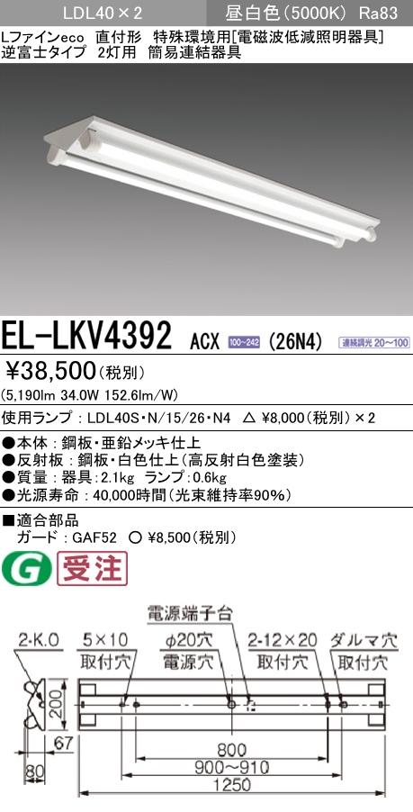 EL-LKV4392 ACX(26N4)LDL40ランプ 直付 電磁波低減用逆富士タイプ 2灯用 昼白色 2600lmクラス 連続調光直管LEDランプ搭載ベースライト 特殊環境用三菱電機 施設照明