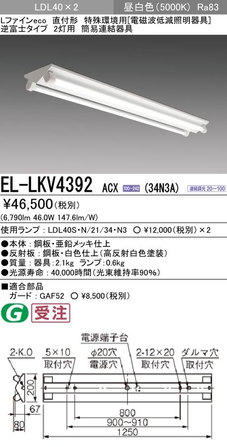 EL-LKV4392 ACX(34N3A)LDL40ランプ 直付 電磁波低減用逆富士タイプ 2灯用 昼白色 3400lmクラス 連続調光直管LEDランプ搭載ベースライト 特殊環境用三菱電機 施設照明