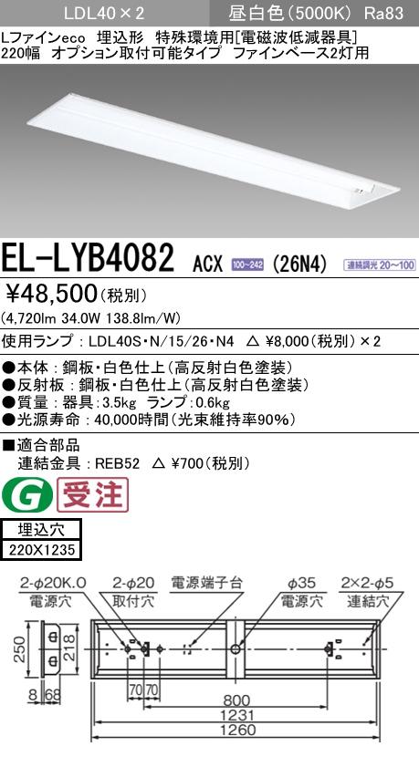 EL-LYB4082 ACX(26N4)LDL40ランプ 埋込 220幅 電磁波低減用オプション取付可能タイプ 2灯用 昼白色 2600lmクラス 連続調光直管LEDランプ搭載ベースライト 特殊環境用三菱電機 施設照明