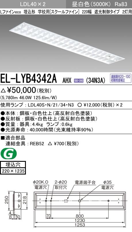 EL-LYB4342A AHX(34N3A)LDL40 220幅 遮光制御タイプ2灯用 スクールファイン 連続調光対応 3400lmクラスランプ付(昼白色)直管LEDランプ搭載ベースライト 埋込形 学校用三菱電機 施設照明