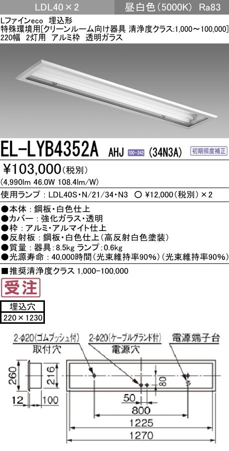 三菱電機 施設照明直管LEDランプ搭載ベースライト 埋込形 クリーンルーム向け 清浄度クラス:6~8対応LDL40 220幅 2灯用 アルミ枠 透明ガラス 非調光タイプ 3400lmクラスランプ付(昼白色)EL-LYB4352A AHJ(34N3A)