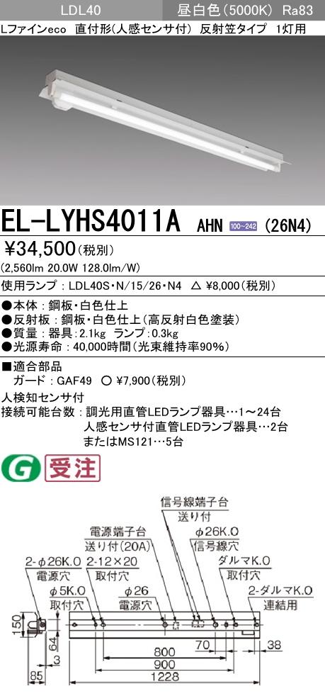 EL-LYHS4011A AHN(26N4)LDL40 反射笠タイプ1灯用 人感センサー 非調光タイプ 2600lmクラスランプ付(昼白色)直管LEDランプ搭載ベースライト 直付形三菱電機 施設照明