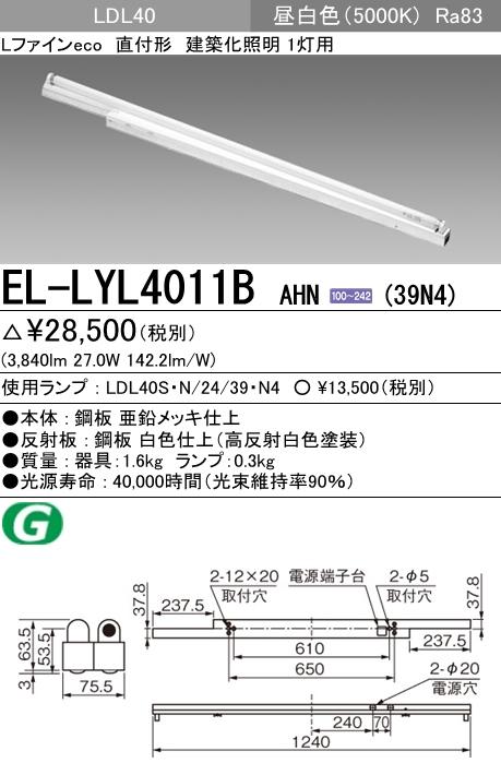 三菱電機 施設照明LED建築化照明 直付形 1灯用LDL40 非調光タイプ 3900lmクラスランプ付(昼白色)EL-LYL4011B AHN(39N4)