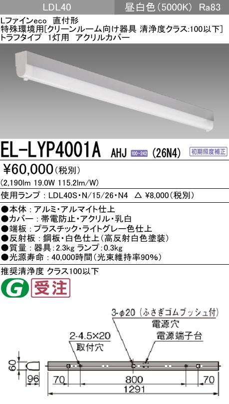 三菱電機 施設照明直管LEDランプ搭載ベースライト 直付形 クリーンルーム向け 清浄度クラス:5以下LDL40 1灯用 アクリルカバー 非調光タイプ 2600lmクラスランプ付(昼白色)EL-LYP4001A AHJ(26N4)