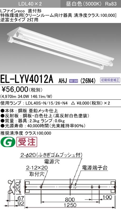 三菱電機 施設照明直管LEDランプ搭載ベースライト 直付形 クリーンルーム向け 清浄度クラス:8対応LDL40 逆富士タイプ2灯用 非調光タイプ 2600lmクラスランプ付(昼白色)EL-LYV4012A AHJ(26N4)