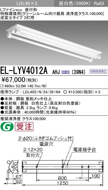 三菱電機 施設照明直管LEDランプ搭載ベースライト 直付形 クリーンルーム向け 清浄度クラス:8対応LDL40 逆富士タイプ2灯用 非調光タイプ 3900lmクラスランプ付(昼白色)EL-LYV4012A AHJ(39N4)