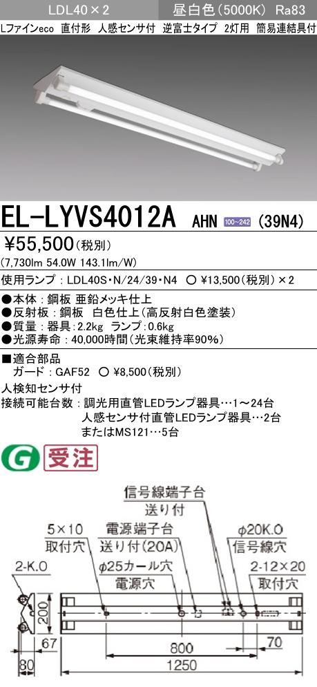 【爆売り!】 EL-LYVS4012A AHN(39N4)LDL40 逆富士タイプ2灯用 人感センサー 非調光タイプ 3900lmクラスランプ付(昼白色)直管LEDランプ搭載ベースライト 直付形三菱電機 AHN(39N4)LDL40 直付形三菱電機 非調光タイプ 施設照明, ペットファミリー:83ab9cda --- rekishiwales.club