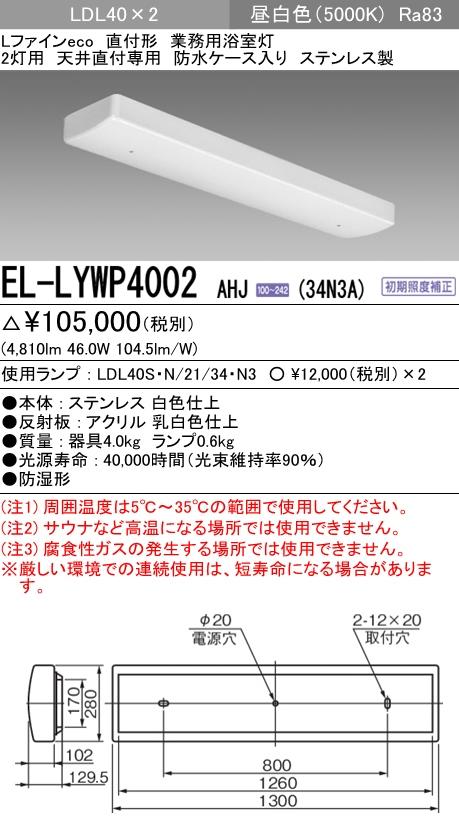 三菱電機 施設照明直管LEDランプ搭載ベースライト 直付形 病院・福祉施設用 業務用浴室灯LDL40 2灯用 天井直付専用 防水ケース入り 3400lmクラスランプ付(昼白色)EL-LYWP4002 AHJ(34N3A)