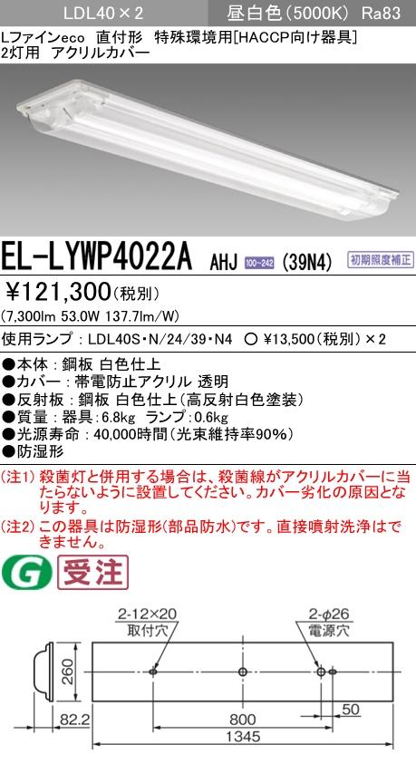 EL-LYWP4022A AHJ(39N4)LDL40 2灯用 アクリルカバー 防湿型 非調光タイプ 3900lmクラスランプ付(昼白色)HACCP対応直管LEDランプ搭載ベースライト 直付形三菱電機 施設照明