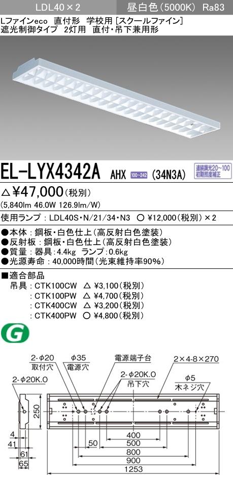 EL-LYX4342A AHX(34N3A)LDL40 遮光制御タイプ2灯用 スクールファイン 連続調光対応 3400lmクラスランプ付(昼白色)直管LEDランプ搭載ベースライト 直付・吊下兼用形 学校用三菱電機 施設照明