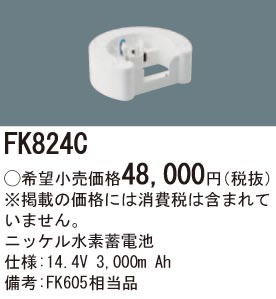 パナソニック Panasonic 施設照明部材防災照明 非常用照明器具 交換用ニッケル水素蓄電池FK824C