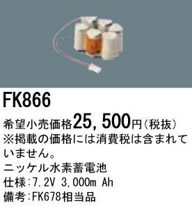 パナソニック Panasonic 施設照明部材防災照明 非常用照明器具 交換用ニッケル水素蓄電池FK866
