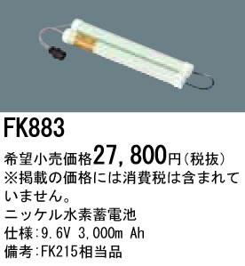 パナソニック Panasonic 施設照明部材防災照明 非常用照明器具 交換用ニッケル水素蓄電池FK883