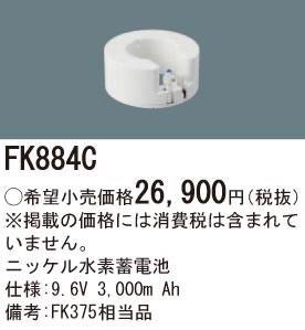 パナソニック Panasonic 施設照明部材防災照明 非常用照明器具 交換用ニッケル水素蓄電池FK884C