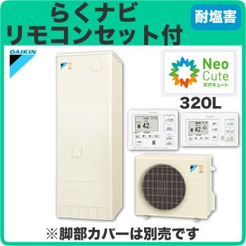 【らくナビリモコンセット】ダイキン ネオキュート 320L耐塩害仕様 フルオートタイプ 角型HQR32PFVE + BRC065A5