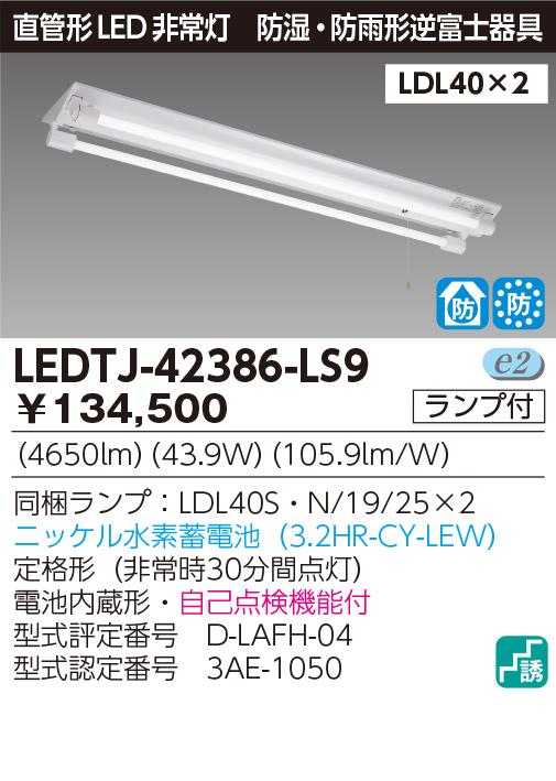 東芝ライテック 施設照明直管形LEDベースライト 非常用照明器具 40タイプ防湿・防雨形 逆富士器具 非調光 昼白色 LDL40×2灯Jタイプ 非常時30分間 2500lm×50%点灯LEDTJ-42386-LS9