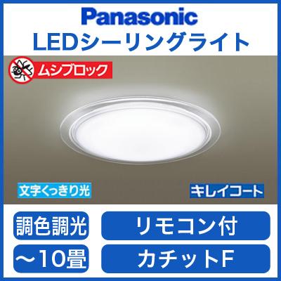 パナソニック Panasonic 照明器具LEDシーリングライト 調光・調色タイプLGBZ2476【~10畳】