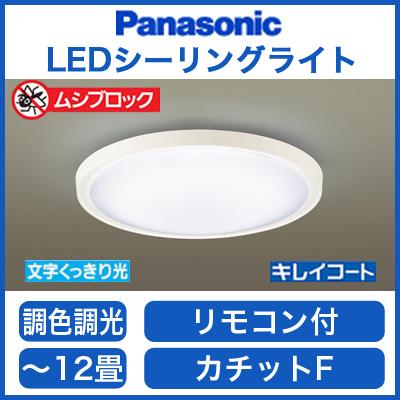 パナソニック Panasonic 照明器具LEDシーリングライト 調光・調色タイプLGBZ3472【~12畳】