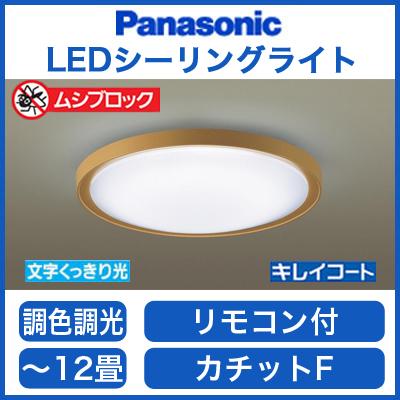 パナソニック Panasonic 照明器具LEDシーリングライト 調光・調色タイプLGBZ3473【~12畳】