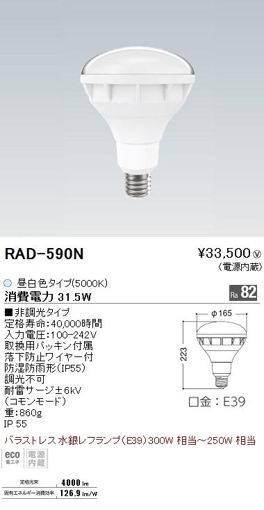 遠藤照明 ランプバラストレス水銀レフ形LEDランプ300W形 E39口金 昼白色 非調光RAD-590N