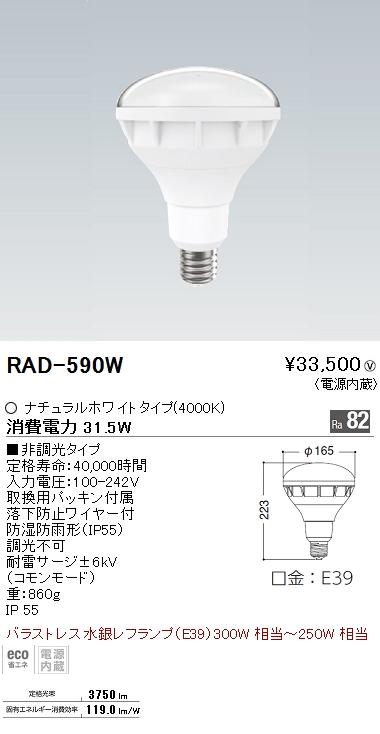 遠藤照明 ランプバラストレス水銀レフ形LEDランプ300W形 E39口金 白色 非調光RAD-590W