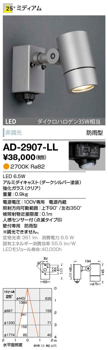 山田照明 照明部材エクステリア LED一体型スポットライト ディマブル75ミディアム 電球色 非調光 ダイクロハロゲン35W相当 防雨型 人感センサー付AD-2907-LL
