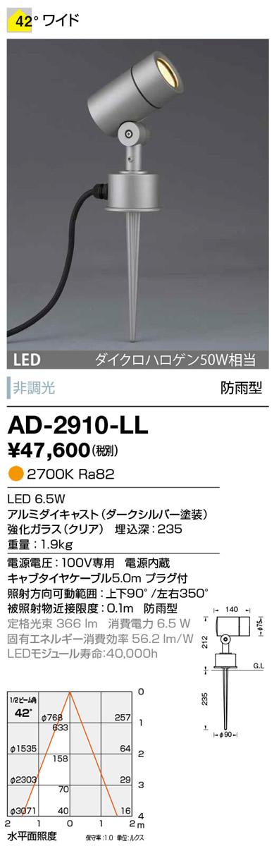 山田照明 照明部材エクステリア LED一体型スポットライト ディマブル75ワイド 電球色 非調光 ダイクロハロゲン50W相当 防雨型AD-2910-LL