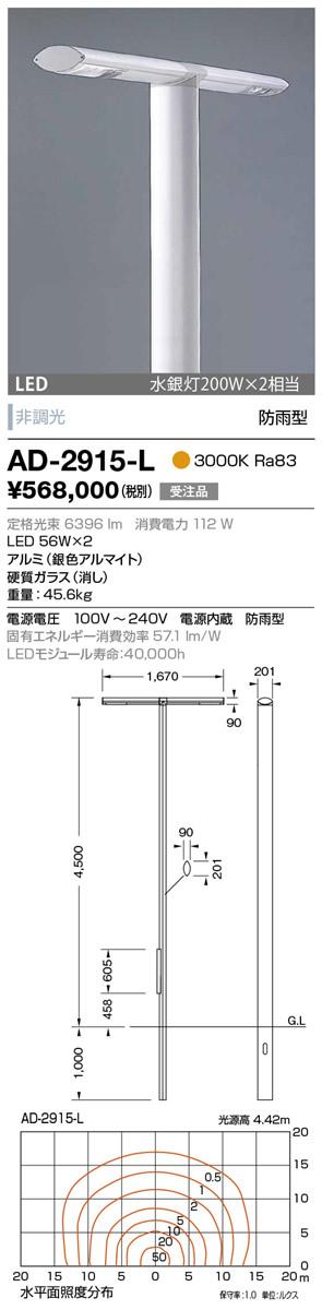 山田照明 照明器具エクステリア LED一体型ポールライト電球色 水銀灯200W×2相当 非調光 防雨型AD-2915-L