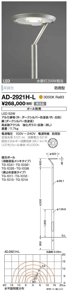 山田照明 照明器具エクステリア LED一体型ポールライト ピッツア灯具のみ 電球色 水銀灯200W相当 非調光 防雨型AD-2921H-L