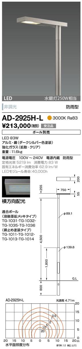 山田照明 照明器具エクステリア LED一体型ポールライト モノリス灯具のみ 横方向配光 非調光電球色 水銀灯250W相当 防雨型AD-2925H-L