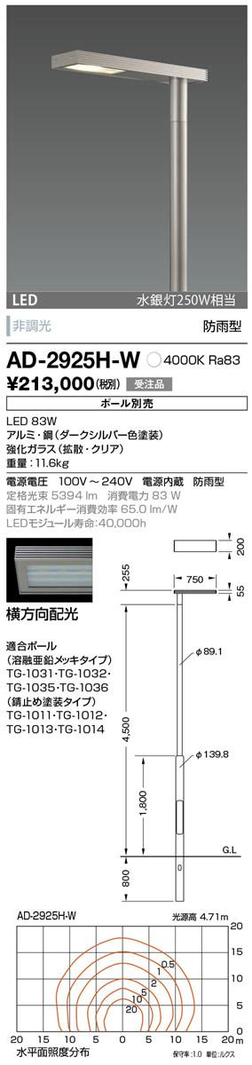 山田照明 照明器具エクステリア LED一体型ポールライト モノリス灯具のみ 横方向配光 非調光白色 水銀灯250W相当 防雨型AD-2925H-W