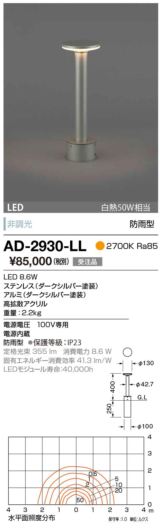 山田照明 照明器具エクステリア LED一体型スーパースリムガーデンライト下方配光 電球色 白熱50W相当非調光 防雨型AD-2930-LL