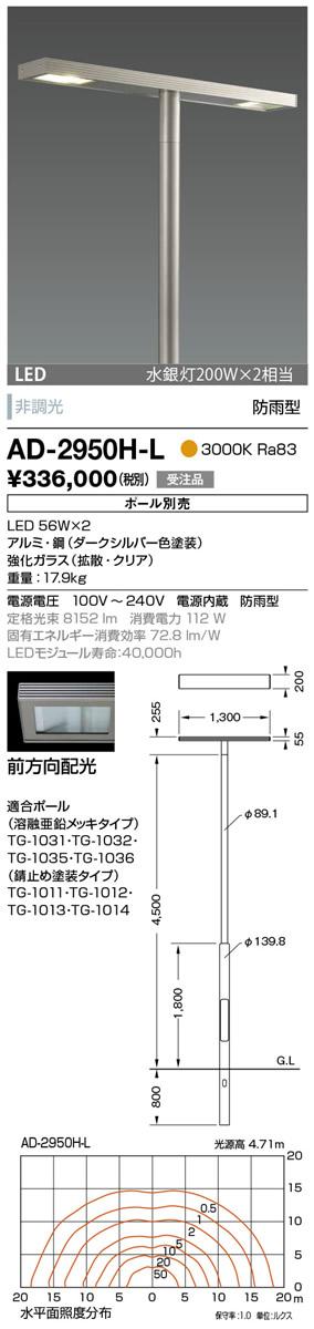 山田照明 照明器具エクステリア LED一体型ポールライト モノリス灯具のみ 前方向配光 非調光電球色 水銀灯200W×2相当 防雨型AD-2950H-L