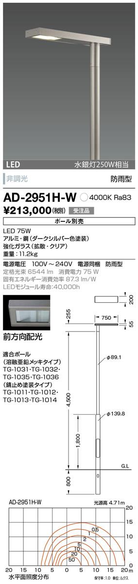 山田照明 照明器具エクステリア LED一体型ポールライト モノリス灯具のみ 前方向配光 非調光白色 水銀灯250W相当 防雨型AD-2951H-W