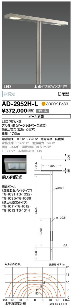 山田照明 照明器具エクステリア LED一体型ポールライト モノリス灯具のみ 前方向配光 非調光電球色 水銀灯250W×2相当 防雨型AD-2952H-L
