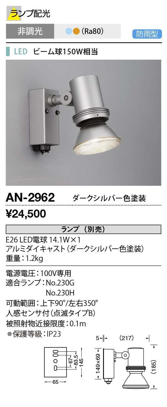 山田照明 照明器具エクステリア LEDランプ交換型スポットライト レトロフィット人感センサー付 ビーム球150W相当 非調光 防雨型AN-2962