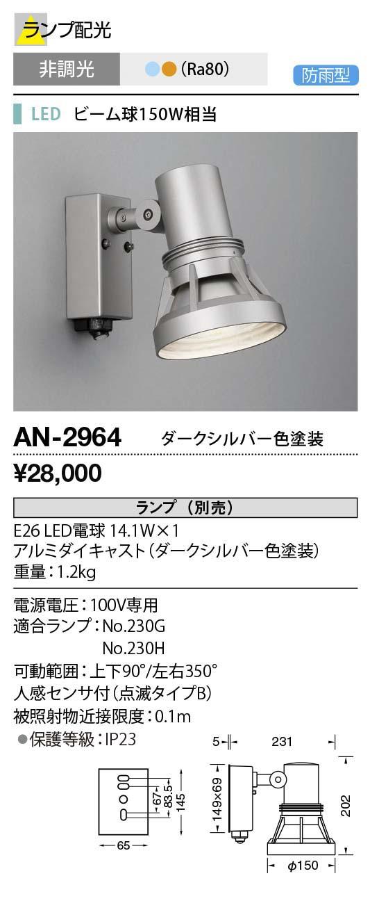 山田照明 照明器具エクステリア LEDランプ交換型スポットライト レトロフィット人感センサー付 ビーム球150W相当 非調光 防雨型AN-2964
