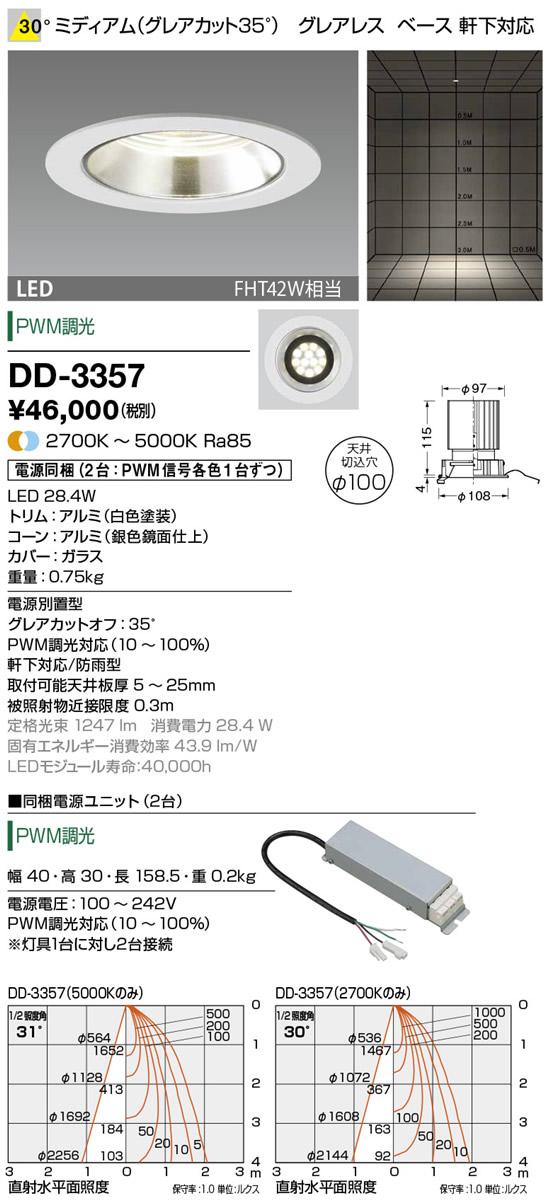 山田照明 照明器具LED一体型軒下用ダウンライト モルフシリーズ調色調光 グレアレス ベースタイプFHT42W相当DD-3357