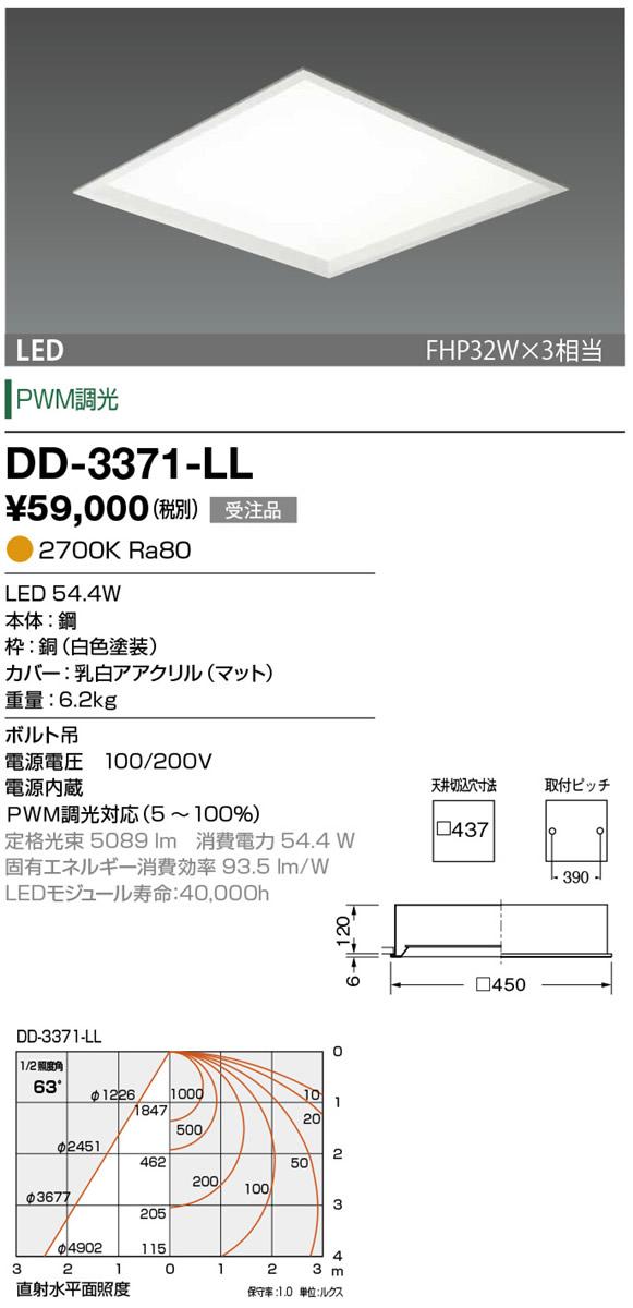 山田照明 照明器具LED一体型埋込ベースライト カンファレンス調光 スクエアタイプ 電球色 FHP32W×3相当DD-3371-LL